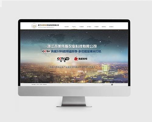 浙江吉美伟斯农业科技有限公司